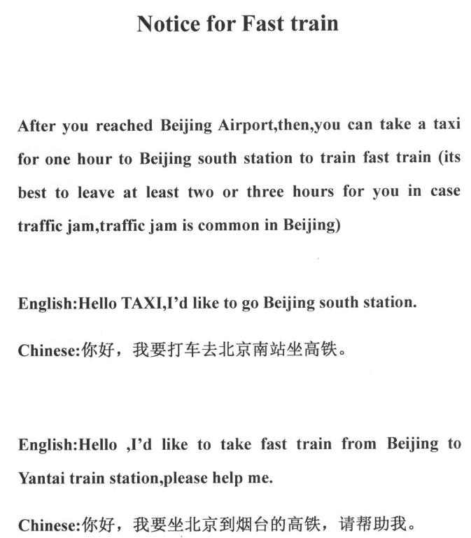 How to take fast train to Yantai